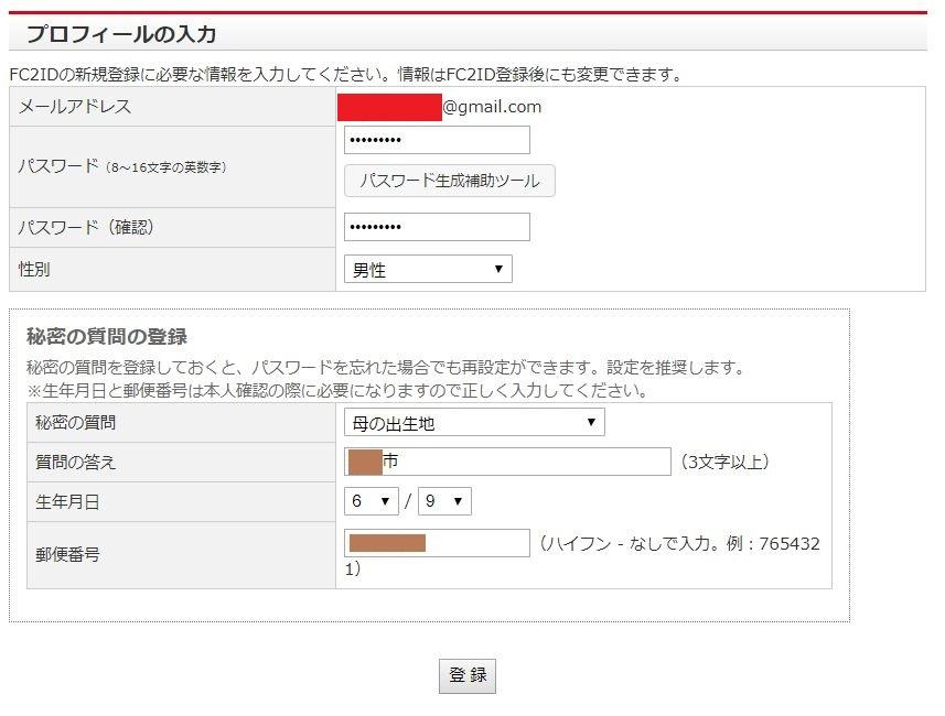 FC2コンテンツマーケット入会手順05