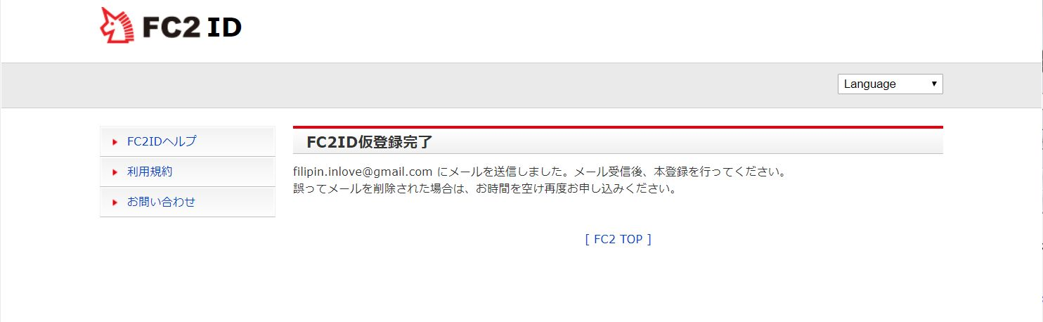 FC2コンテンツマーケット入会手順03
