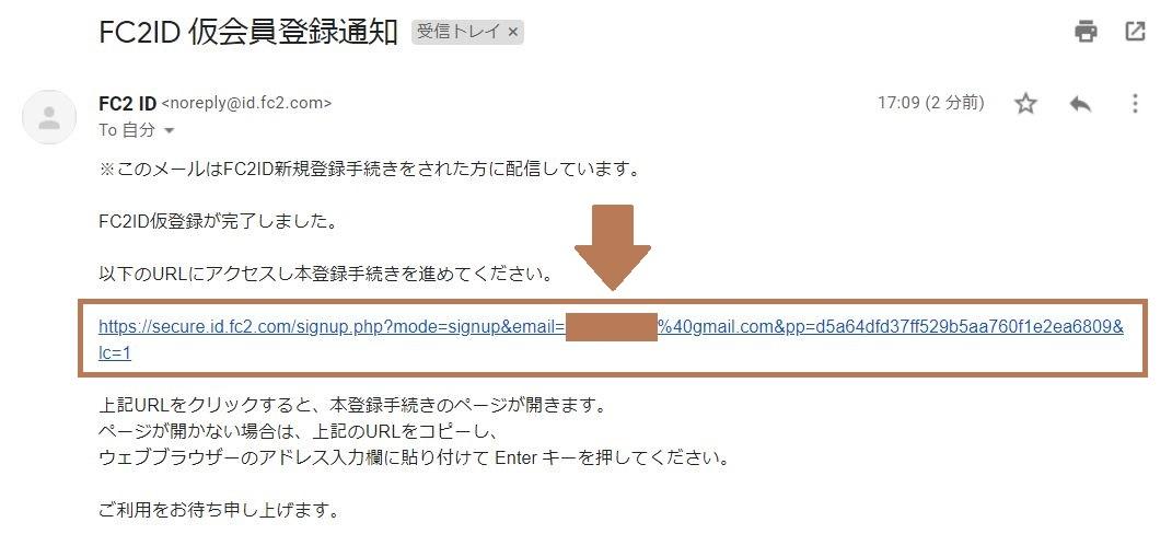 FC2コンテンツマーケット入会手順04