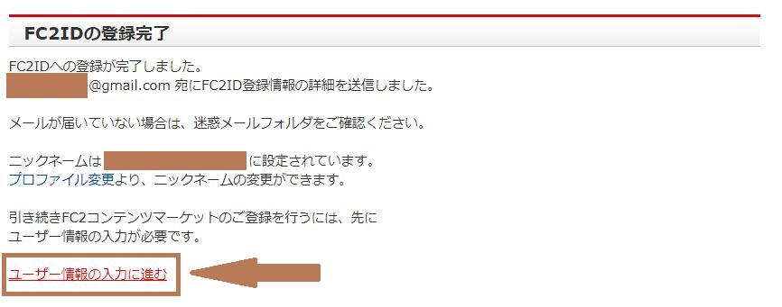 FC2コンテンツマーケット入会手順06