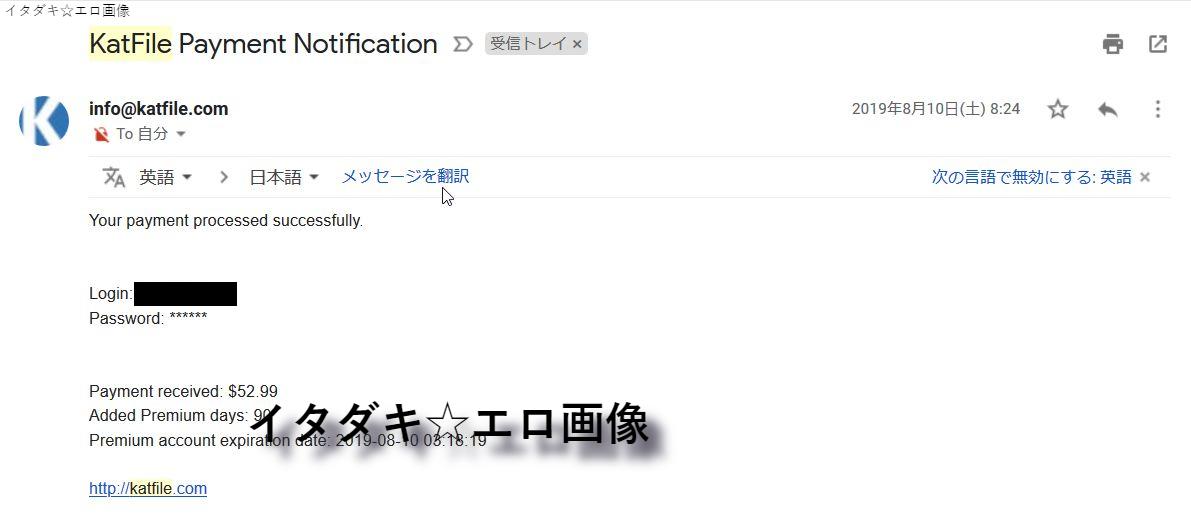 KatFileプレミアム会員登録完了メール