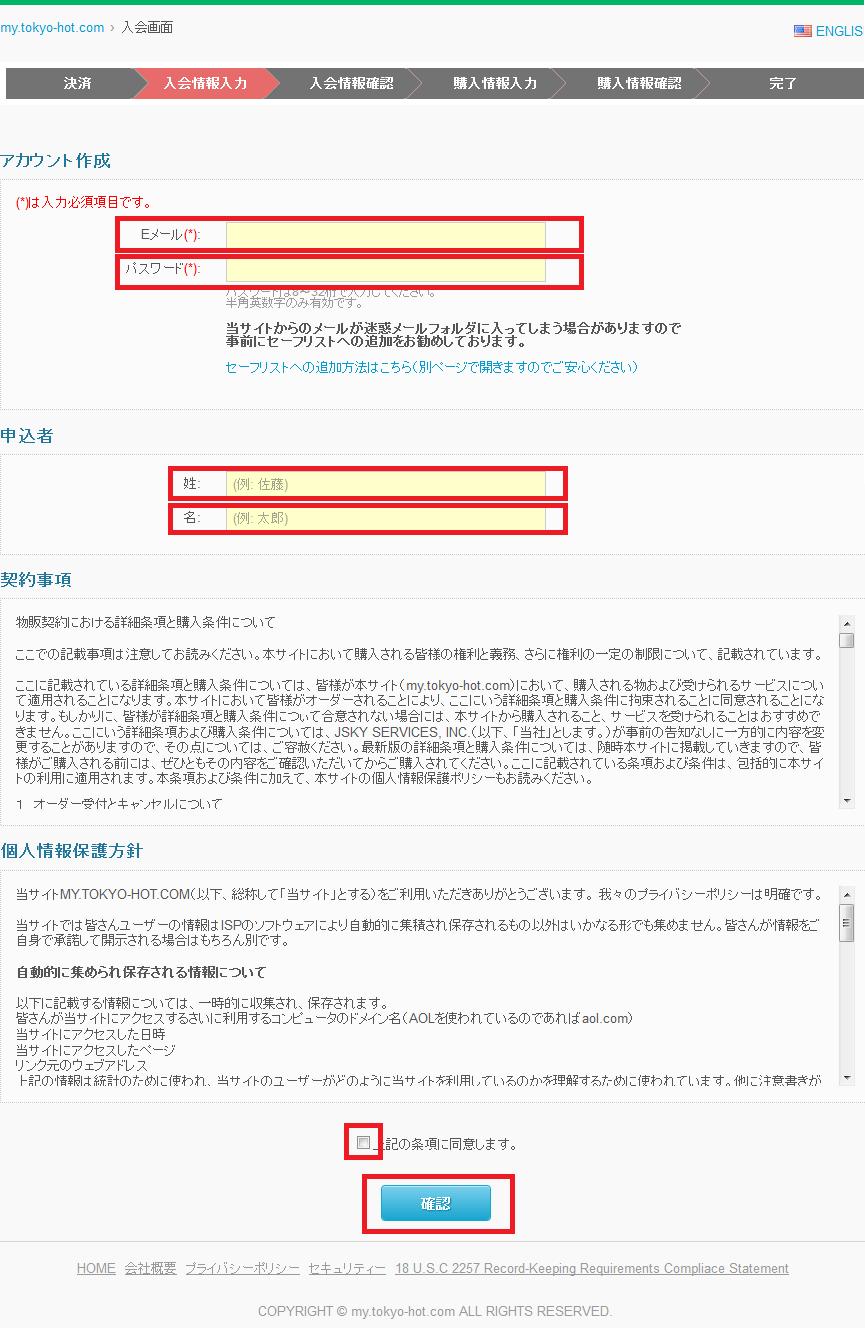 東京熱(tokyo-hot)メールアドレス入力画面