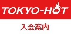 東京熱(TOKYO-HOT)への入会方法についてご説明