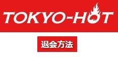 東京熱(TOKYO-HOT)からの退会方法についてご説明