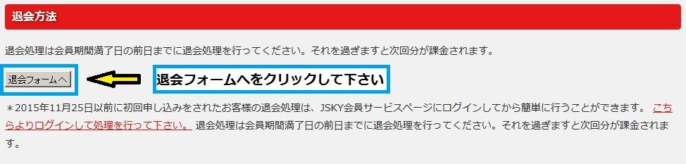 東京熱入会ページ2
